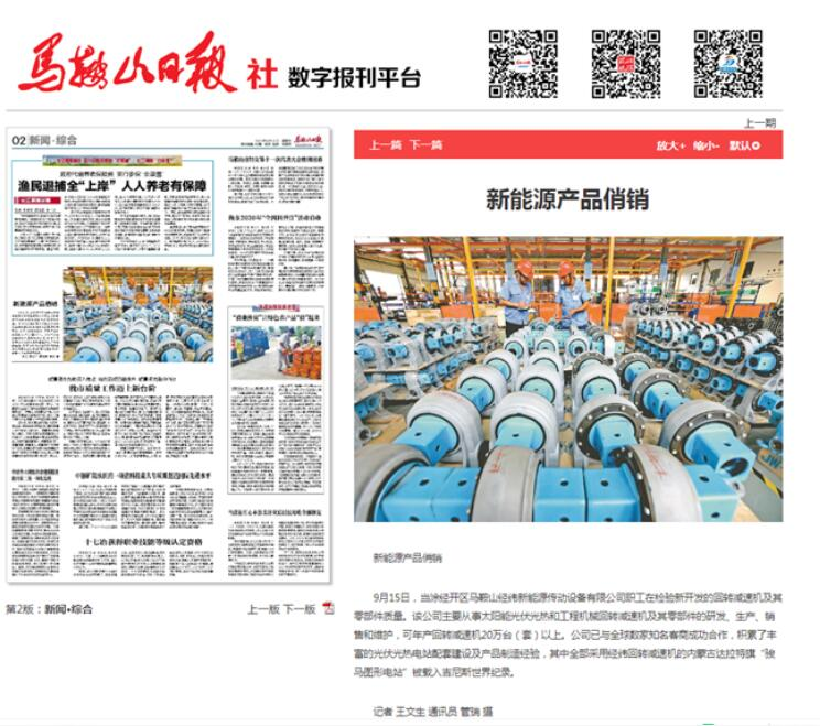 Jingwei new energy attracts media attention